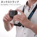 【送料無料】【GoPro ネックストラップ】ネック ストラップ GoPro SJCAM XIAOMI アクションカメラ