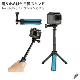 【送料無料】【GoPro ミニ 三脚 スタンド】【1/4ネジ付き】【滑り止め】ゴープロ 手持ち 自撮り棒 セルフィー GoProハンドル 伸縮拡張 一脚 軽量 アクションカメラ 一脚 三脚 Gopro Hero Session アクションカメラ対応 軽量 コンパクト 手のひらサイズ 便利グッズ 人気