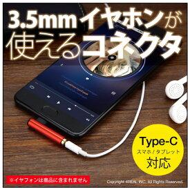 【送料無料】【スマート】【Type C イヤホン 変換アダプター】 Type-C アダプター タイプC to 3.5mm 変換アダプター ヘッドホン変換アダプタ イヤホンジャック 音楽 音量調節可能 Galaxy Huawei Xperia Xiaomi Letv Motorola 小型 人気 オススメ 便利グッズ 激安