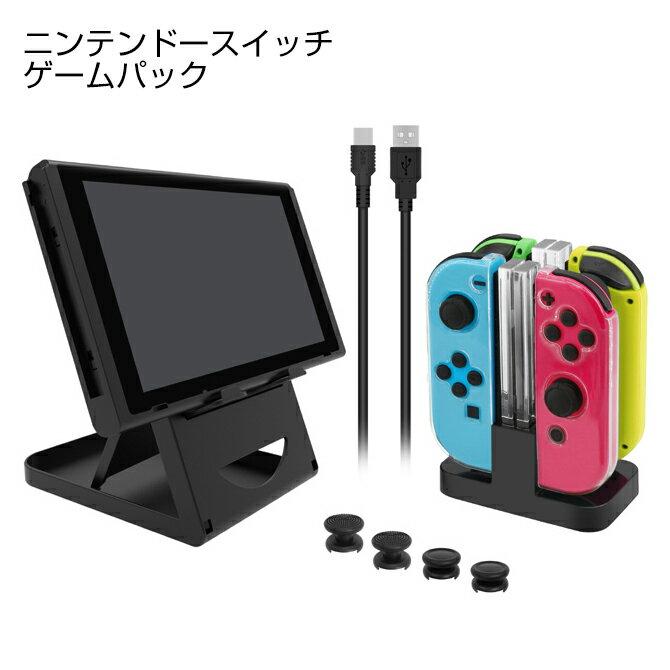 【送料無料】【Nintendo Switch】【5 in 1】【Game Pack】 任天堂スイッチ 5個セット ジョイコン チャージング ドッグ フォーディング スタンド 折畳みスタンド ジョイコンケース ジョイコンカバー サムスティック ボタンケース ボタンカバー Type Cケーブル