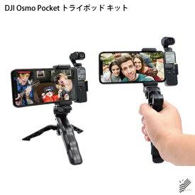 【送料無料】【DJI Osmo Pocket】【DJI オズモ ポケット】【Tripod kit】【トライポッドキット】【Multifunction Tripod Mount Stand】【マルチファンクション トライポッド マウントスタンド】【アクセサリー】iPhone ホルダー スマホ ミニ 三脚 スマホ 固定 手持ち 人気