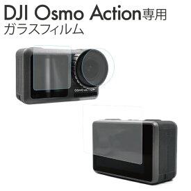 【送料無料】【STARTRC】【ST-1105568】【DJI Osmo Action】【DJI オズモ アクション】【スクリーンガラスフィルム】【レンズガラスフィルム】【ガラスフィルム】【0.33mm】【9H】高透過率 高品質 ハードコーティング 液晶保護 フィルム 破損 傷 キズ 油 オイル指紋