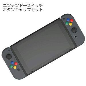 【送料無料】【Skull & Co.】【D-Pad Button Cap Set For Nintendo Switch Joy-Cons】【D-Pad ボタン キャップ セット】【Nintendo Switch】【任天堂スイッチ】【ニンテンドースイッチ】【Joy-Con】【ジョイコン】【