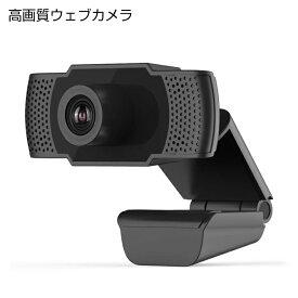 【送料無料】【HS008】【USB computer camera with 1080P foucus microphone】【USB】【Full HD 1080P Webcam】【フル HD 1080P ウェブカム】【ウェブカメラ】【マイク】【1.5m】【ネット会議】【ビデオ会議】【テレビ電話】【高画質】自宅 会社 WeChat