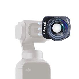 【送料無料】【ulanzi】【OP4K】【Wide Angle Lens】【ワイド アングル レンズ】【4K対応】【DJI Osmo Pocket】【DJI オズモ ポケット】【広角レンズ】【マグネット】【超軽量設計】【Vlog】アクセサリー 動画撮影 コンパクト 小さい 持ち運び 簡単 設置 人気 便利グッズ