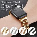 【送料無料】【Apple Watch】【アップルウォッチ】【Original stainless steel jean chain belt】【オリジナル ステン…
