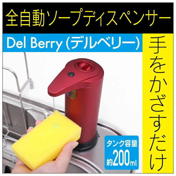 【日本ポステック】 Auto Soap Dispenser オートストップディスペンサー Del Berry デルベリー ASD-200ソープディスペンサー 自動 ハンドソープ ディスペンサー 詰め替え ボトル キッチン おしゃれ ソープボトル ドリテック sd ソープポンプ オートディスペンサー