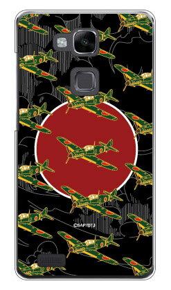 【送料無料】 SAPエアプレインシリーズ 三式戦飛燕 墨色 (クリア) / for Ascend Mate 7 MT-J1/楽天モバイル 【Coverfull】ascend mate7 ascend mate7 ケース ascend mate7 カバー 楽天モバイルケース 楽天モバイルカバー アセンドメイト7 ケース