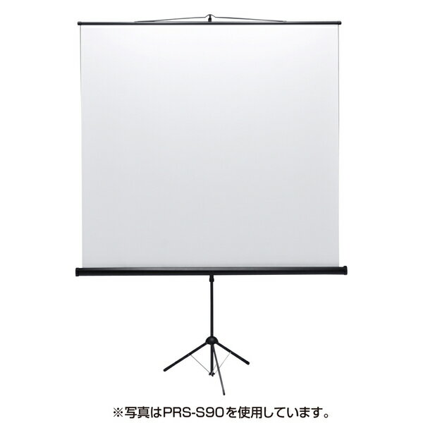 【送料無料】 SANWA SUPPLY(サンワサプライ) プロジェクタースクリーン(三脚式) PRS-S80