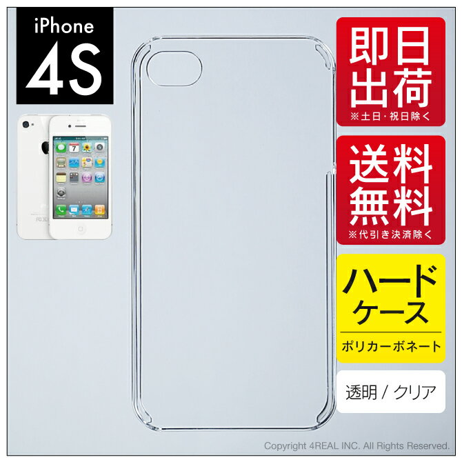 【即日出荷】 iPhone 4S/SoftBank用 無地ケース (クリア) 【無地】【ハードケース】iphone 4s ケース iphone 4s カバー iphone 4s case アイフォン4s ケース アイフォン4s カバーアイフォン4sケース アイフォン4sカバー 4s ケース 4s