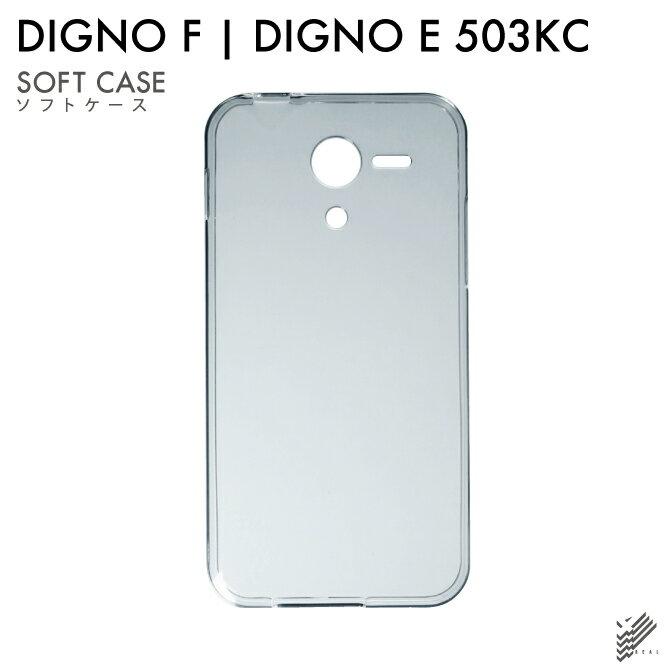 【即日出荷】 DIGNO F・DIGNO E 503KC/SoftBank用 無地ケース (ソフトTPUクリア) 【無地】503kcケース 503kcカバー digno f 503kc ケース digno f 503kc カバー digno e 503kc ケース digno e 503kc カバー ディグノc ケース ディグノc