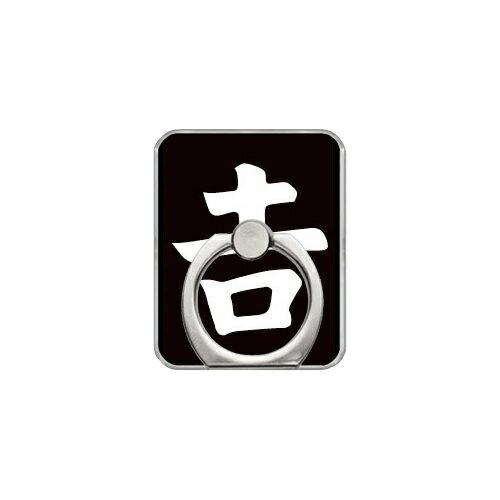 【送料無料】 スマホリング バンカーリング 家紋シリーズ 吉の字 (きちのじ) (クリア) 【Coverfull】【カバフル】【受注生産】【落下防止】【スマートフォンリング】