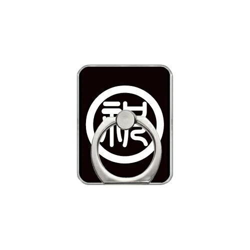 【送料無料】 スマホリング バンカーリング 家紋シリーズ 丸に祝の字1 (まるにしゅくのじ1) (クリア) 【Coverfull】【カバフル】【受注生産】【落下防止】【スマートフォンリング】