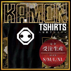 【全4サイズ】 家紋シリーズ Tシャツ(黒) 隅切り角に分銅 (すみきりかくにふんどう)家紋 tシャツ 和柄 tシャツ メンズ レディース 半袖 Tシャツ 家 tシャツ和柄tシャツ おもしろTシャツ