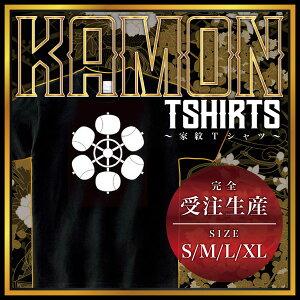 【全4サイズ】 家紋シリーズ Tシャツ(黒) 六つ槌 (むつつち)家紋 tシャツ 和柄 tシャツ メンズ レディース 半袖 Tシャツ 家 tシャツ和柄tシャツ おもしろTシャツ 家紋入り tシャツ お土産