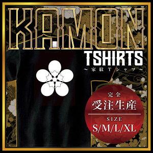 【全4サイズ】 家紋シリーズ Tシャツ(黒) 五つ茄子 (いつつなす)家紋 tシャツ 和柄 tシャツ メンズ レディース 半袖 Tシャツ 家 tシャツ和柄tシャツ おもしろTシャツ 家紋入り tシャツ お