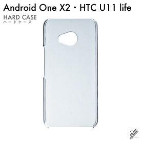 【即日発送】 Android One X2・HTC U11 life/Y!mobile・MVNOスマホ(SIMフリー端末)用 無地ケース (クリア) 【無地】android one x2 ケース android one x2 カバー アンドロイドワンx2ケース アンドロイドワンx2カバー x2ケース x2カバー yモバイル スマホケース