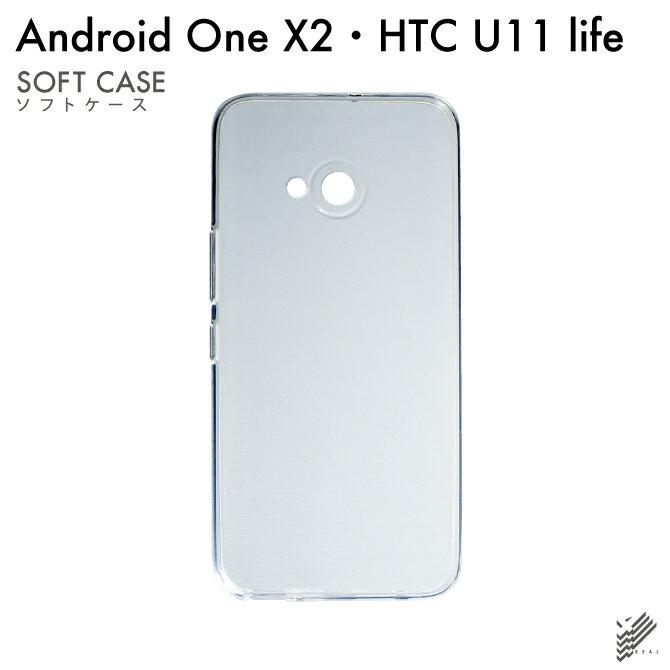 【即日出荷】 Android One X2・HTC U11 life/Y!mobile・MVNOスマホ(SIMフリー端末)用 無地ケース (ソフトTPUクリア) 【無地】android one x2 ケース android one x2 カバー アンドロイドワンx2ケース アンドロイドワンx2カバー x2ケース x2カバー yモバイル