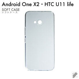 a970a4d2c5 【即日出荷】 Android One X2・HTC U11 life/Y!mobile・MVNOスマホ(SIMフリー端末)用 無地ケース  (ソフトTPUクリア) 【無地】android one x2 ケース android one ...