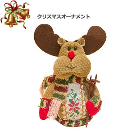 クリスマス雑貨 X'mas トナカイ クリスマス 雑貨 飾り 置物 ディスプレイ 玄関飾り クリスマス飾り プレゼント ギフト 人形 クリスマスドール クリスマスイブ かわいい カワイイ おしゃれ