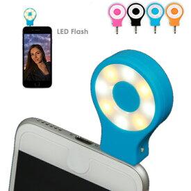 自撮り用ライト 今よりもっとキレイに照らす LED 充電USBケーブル付き カラフル Android&iOS使用可能 全6色