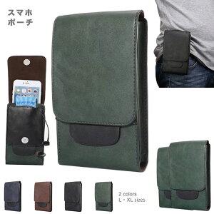 ベルト装着型 多機種対応 父の日 スマホ ポーチ ケース iPhone12 iPhoneSE2 マルチケース プレゼント GalaxyS20 Xperia1 2 ベルト通し アイフォン 男性 縦型 ベルトポーチ シンプル かっこいい カードポ