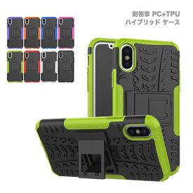 iPhoneXS iPhoneXR 二重構造 スマホケース グリップ スタンド機能 強化 耐衝撃 頑丈 キックスタンド内蔵 背面型カバー iPhoneX iPhoneXsMax ブラック ブラック パープル ブルー ホワイト レッド ローズ オレンジ グリーン