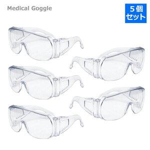 ゴーグル オーバーグラス マスク対応 5個セット くもりにくい ウイルス対策 近視めがね対応 保護メガネ 花粉 飛沫防止 男女兼用 防塵 安全 軽量 クリア 細菌 作業 実験 眼鏡 女性