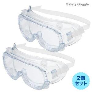 曇りにくい ゴーグル 2個セット 保護メガネ 花粉 防塵 軽量 クリア 細菌 作業 実験 眼鏡 めがね 対応 女性 男女兼用 安全 オーバーグラス 飛沫防止 ウイルス対策