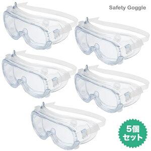 ゴーグル 5個セット オーバーグラス 男女兼用 眼鏡 保護メガネ 防塵 ウイルス対策 安全 軽量 クリア 細菌 作業 実験 めがね 対応 女性 花粉 曇りにくい 飛沫防止