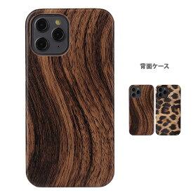 アニマル柄 レオパード ハードケース iPhone12Pro 背面型 豹柄 木目柄 スマホケース iPhone12 iPhone12mini カバー 軽量 iPhone12ミニ iPhone12ProMax