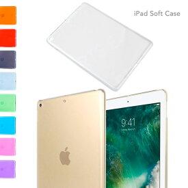 訳あり商品 第6世代 iPad9.7 第5世代 ケース A1954 A1893 A1822 A1823 2018年モデル シンプル タブレット クリア カバー 9.7インチ TPU ソフトタイプ 透明 軽量 薄型 2017年モデル