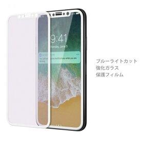 iPhoneXS フチ割れない 強化ガラス フィルム iPhoneX 硬度9H ブルーライト 液晶保護 ラウンドエッジ