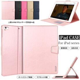 iPad 10.2インチケース 第7世代 アイパッドプロ アイパッドミニ エアー3 ケース かわいい iPad air 第3世代 10.5インチ 2019 ケース iPad 2018 2017 ケース iPad Pro 11インチ iPad mini 第5世代 air2 mini5 mini4 mini3 2019年 Air3 カバー 第6世代 iPadair3ケース 手帳型