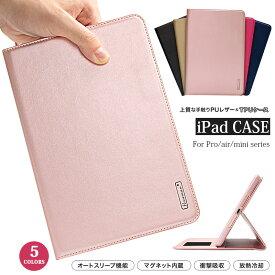 iPad 10.2インチケース 第7世代 第8世代 第9世代 2021モデル手帳型 かわいい アイパッドプロ iPad Air ケース アイパッドミニ エアー3 iPad 9.7インチ 2018年 2017年 air2 mini5 mini4 mini3 2019年 iPad Pro 11インチ 第3世代 カバー iPad mini 7.9インチ 第5世代 ケース