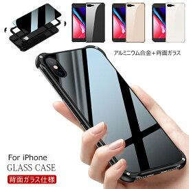 iPhoneXS Max ケース iPhone XS XR カバー 背面ガラス バンパー iPhoneXR iPhoneX iPhone8 iPhone7 7Plus おしゃれ 8Plus 保護 耐衝撃 iPhone xs ケース アイフォン XR アルミ iPhone xs X XR 7 8 Plus max カバー 背面強化ガラス 9H ガラス 防塵 スマホカバー スマホケース