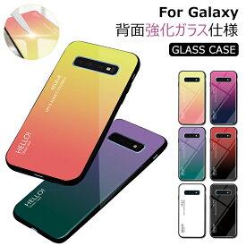 galaxy s10ケース 9H強化ガラス ギャラクシー s10 s10+ s9 s9+ s8+ s7 edge s7edge s8 plus note8 note9 ケース 耐衝撃 強化ガラスフィルム galaxy s10+ケース tpu ギャラクシーS10ケース s8 plusケース 背面 薄型 カバー Galaxy Note10+ S20 S20+ A7 スマホケース