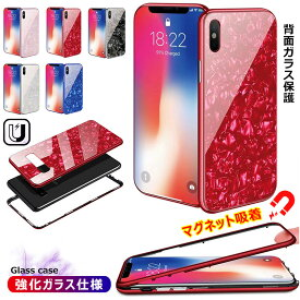 iPhone XS ケース 強化ガラス iPhone XR ケース iPhone8 ケース アイフォン 6 全面保護 iPhone x ガラス iPhone6s plus かわいい iPhone8Plus iPhone7Plus カバー 着脱簡単 瑠璃 おしゃれ iPhone7ケース シンプル XS max ケース マグネットバックガラス スマホケース