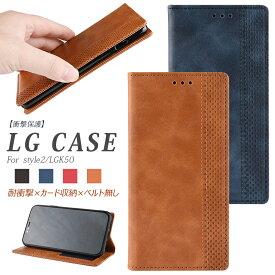 LG style2 l-01l ケース 手帳型 LG style2 L-01L ケース 手帳型 K50 style 2 カバー エルジー スマホケース lgstyle2 docomo L-01l 手帳型ケース l01l手帳型カバー 財布型 財布型ケース ブック型ケース ブック型 lgk50 ベルトなし カード収納