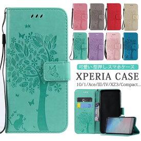 Xperia ace ケース 手帳型 エクスペリア XZ3 スマホケース Xperia 1 Ace SO-03L SOV40 SO-02L Xperia1 XZ3 SO-01L SOV39 XZ2 xz1 compact ケース xz3カバー Xperia1ケース xz1compact aceケース カバー エクスペリア1ケース xz2compact 蝶柄 おしゃれ 可愛い 手帳型ケース