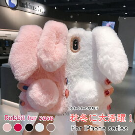 iPhone11Pro Max ケース 手元暖かい アイフォン 11 うさぎ 兎 ウサギ かわいい iPhone 11 Pro Max XR x xs max 7 8 6 6s Plus 7plus ケース ふわふわ iPhone xs ケース ファー 柔らか 8Plusフワフワ 暖かい もこもこ iPhone8 動物 秋冬 毛皮 うさ耳 iPhone7 ケース 可愛い
