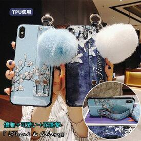 ふわふわボール Galaxy S10 ケース iphone xr スマホカバー バンド付き ギャラクシー s10+ カバー S10 S10Plus Galaxy s9 plus s9+ s7 edge Note8 Note9 ケース iPhoneX iphoneXs x iphone7 iphone8 iphone6 6s Plus 7plus ケース 8plus 可愛い カバー かわいい スマホケース