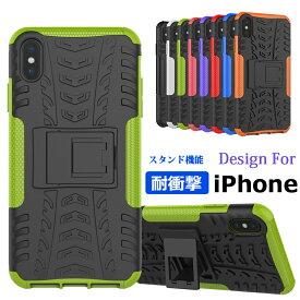 iPhone SE(第2世代)2020年発売 耐衝撃ケース iphone XR ケース アイフォン XS max iPhone8 ケース カバー 背面ケース スタンド機能 iPhone7 8Plus 7 7Plus 6 6s x xsmax カバー アイホン11Proケース 可愛い 人気 カバー TPU 衝撃吸収 iPhone11 pro max スマホケース