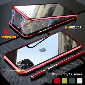 【全面ガラス】 iPhone 11 ケース ガラスケース iPhone11 Pro ケース 透明 クリア 薄型 マグネット iPhone 11 Pro Max ケース シンプル アイフォン11 11 Pro Max マグネットバンパーケース iPhone11ProMaxケース 全面保護 アルミバンパー スマホケース カバー