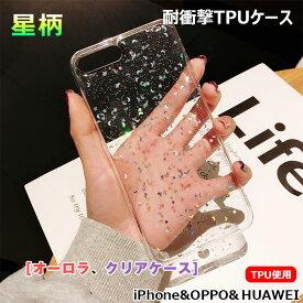 iphone XR ケース アイフォン x xs max 7 8 6 6s Plus 透明 クリア oppo R15 r17 Neo HUAWEI p30 P20 lite Pro p30pro tpu P20LITE NOVA3 R17NEO R15NEO ソフトケース iphonex かわいい iphone7 iphone8 iphone6 iphone6s iphone XS Max カバー ラメ きらきら スマホケース
