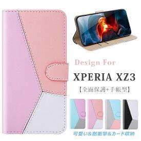 xperia xz3 ケース 手帳型 エクスぺリアxz3ケース シンプル au sov39 tpu softbank 801so 耐衝撃 xperia xz3 ケース xperia xz3 手帳 おしゃれ かわいい 大人 SO-01L SOV39 保護 マグネット PUレザー カード収納 ソフト スマホケース Xperia XZ3手帳型ケース