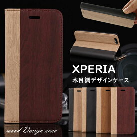 Xperia 5 ケース 手帳型 カバー 木目調 エクスペリア 5 ケース 手帳 Xperia1ケース 木柄 Xperia Ace レザー Xperia 1 ケース Xperia XZ3 手帳型カバー オシャレ Xperia XZ2 シンプル Xperia 8 スマホケース Xperia XZ1 カバー Xperia5 Xperia8 XperiaXZ3 木目手帳型ケース