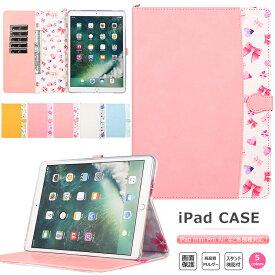 iPad Air 2019 カバー iPad 第7世代 ケース 10.2インチ iPad 2018 2017 2016 iPad 9.7インチ ケース iPad air3ケース iPad Pro 9.7 iPad mini 5 第5世代 air2 mini5 mini4 mini3 2019年 第3世代 iPad7 第6世代 10.5 インチ ipad 128gb モデル iPad 2019 ケース 手帳型 カバー