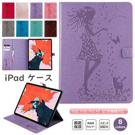 iPad Air3 ケース 猫 可愛い iPad 10.2 第7世代 カバー 10.2インチ ケース iPad Pro 9.7インチ 12.9インチ ipad mini 5 mini4 mini3 第6世代 128gb モデル iPad Air 2019 ケース 手帳型 iPad Air 10.5 mini5 カバー iPad Pro 11インチ iPad 9.7インチ 2018 2017 保護カバー