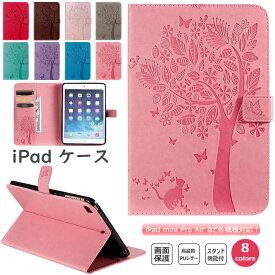 iPad 10.2 第7世代 ケース 猫 可愛い iPad Air 2019 iPad Air3 カバー 10.2インチ iPad Pro 9.7インチ 12.9インチ ipad mini5 mini4 mini3 mini 第6世代 モデル 手帳型 iPad Air 10.5インチ カバー iPad Pro 11 iPad 9.7インチ 2018 2017 ケース ネコ ツリー 木 保護カバー